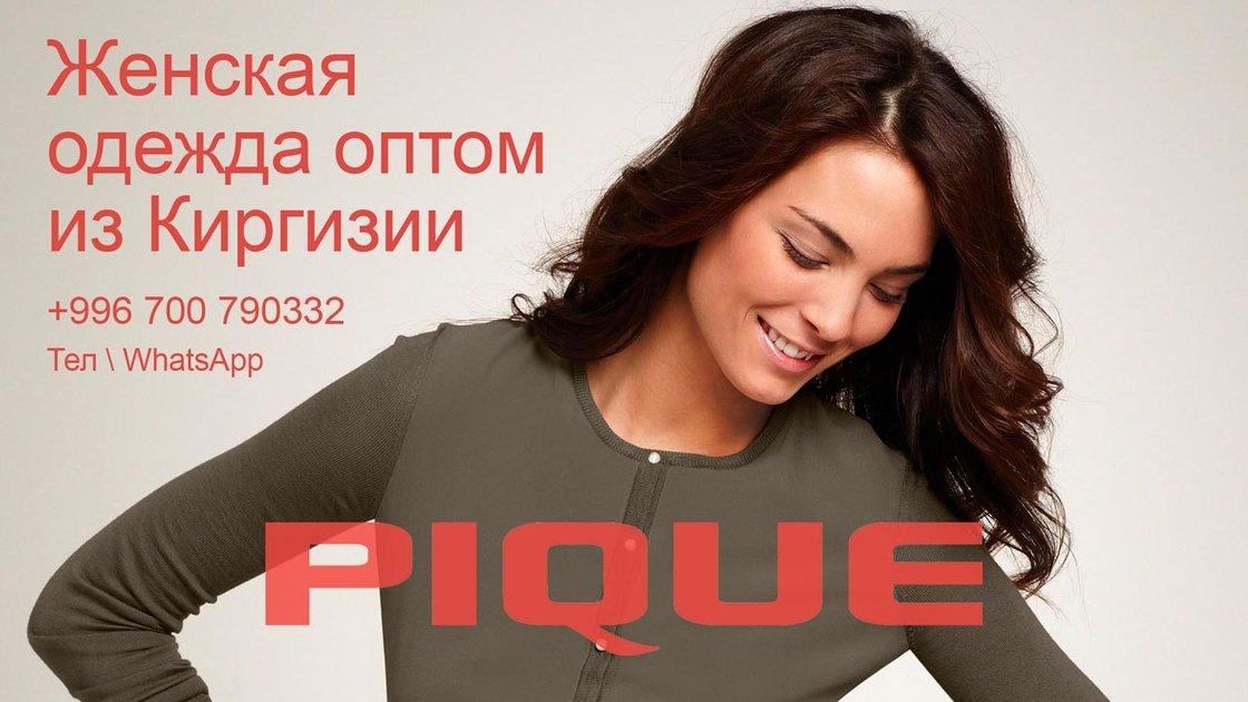 84a18dd54b70 Женская одежда оптом от производителя в Бишкеке   PIQUE